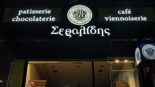 epigrafes zerdesign.gr _0052_IMG_5677