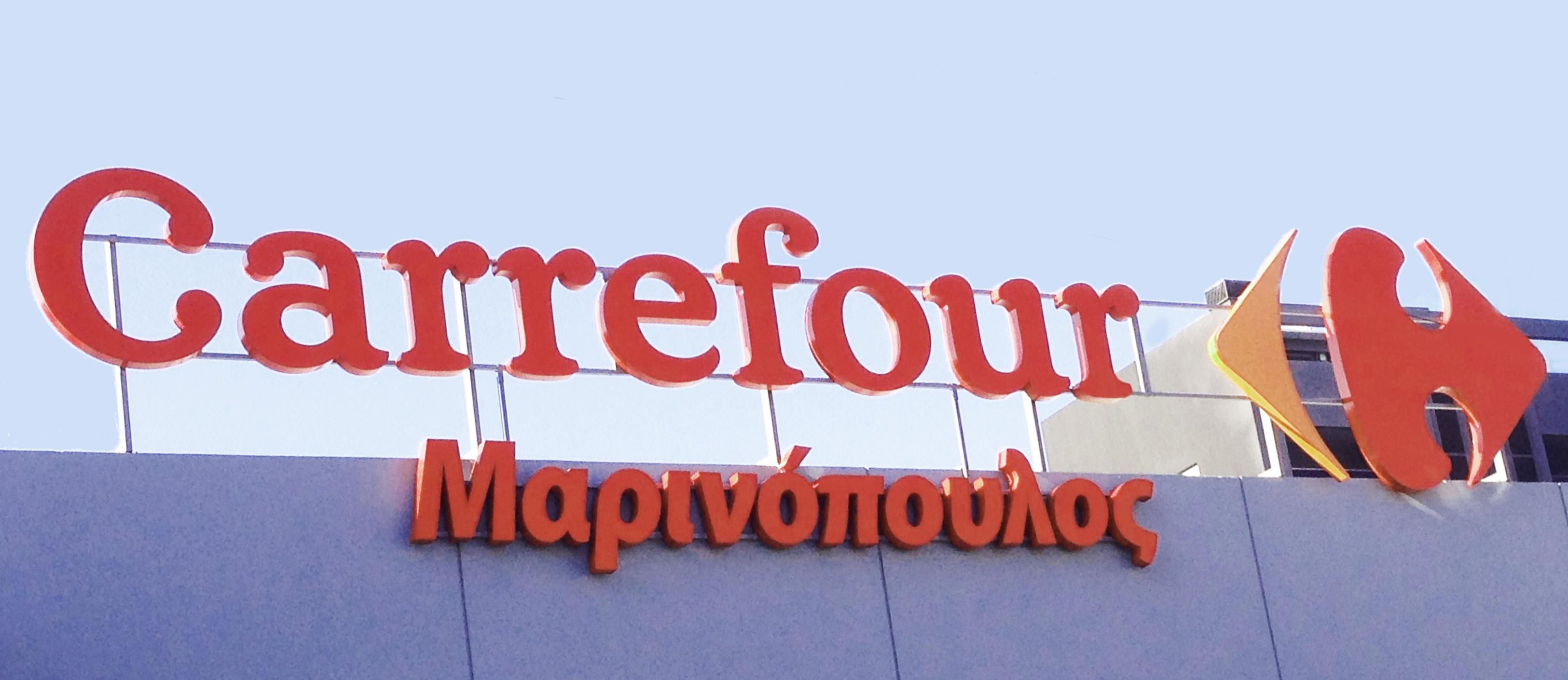 carrefour-φωτεινές-επιγραφές