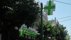 Πυλώνας Φαρμακείου