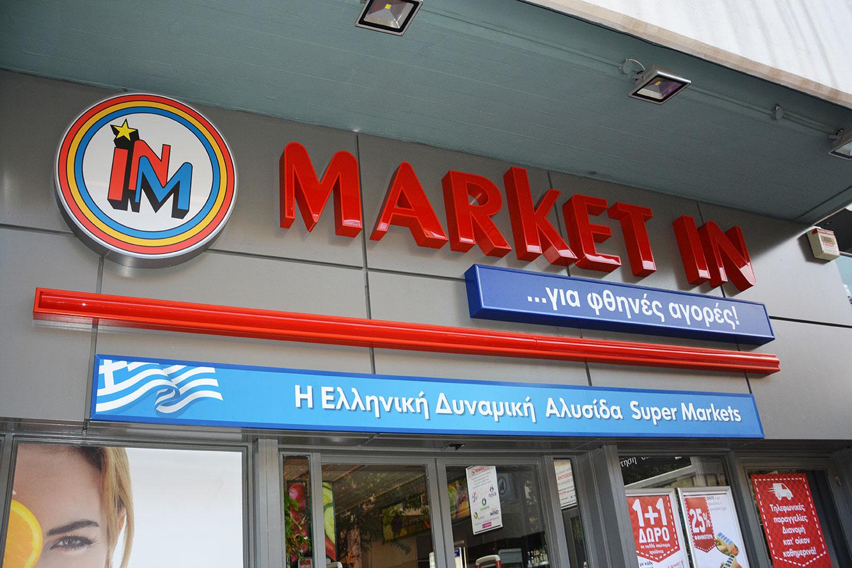 market-in-epigrafi
